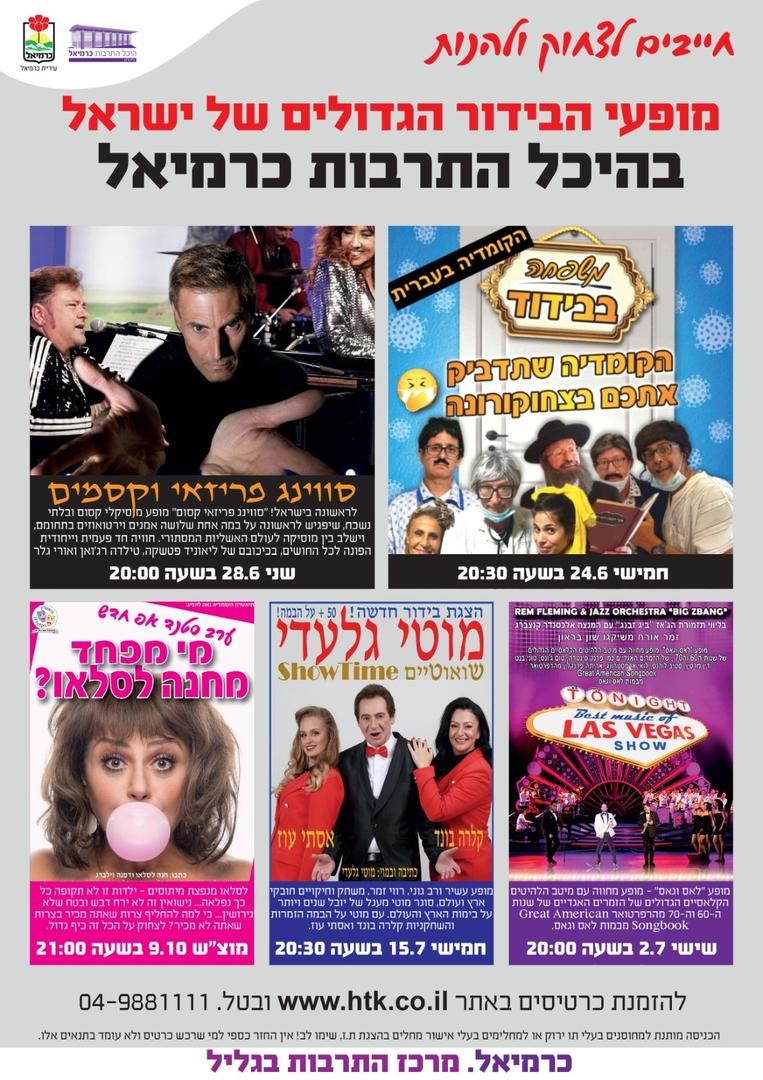 מופעי הבידור הגדולים בישראל